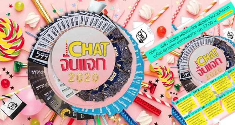 CHAT จับ แจก !!!!! กิจกรรมต้อนรับปีใหม่ พิเศษสุดๆ เพื่อชาว Chat ตัวจริง ...