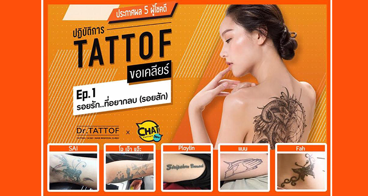 Dr.Tattof Contest ep.1 รอยรัก ที่อยากลบ!!!