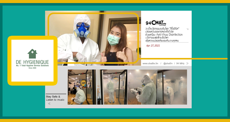 CHAT FM มั่นใจ สตูดิโอสะอาด ปลอดเชื้อ แน่นอน!!! ^0^