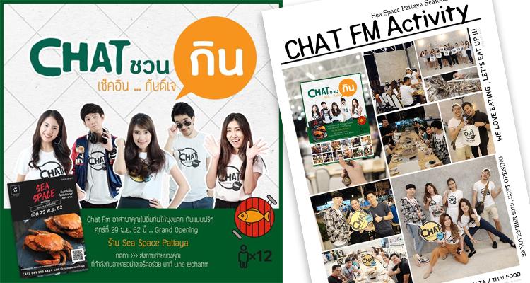 Chat ชวน กิน ... เช็คอินกับดีเจ 29 พฤศจิกายนนี้ ที่ Sea Space Pattaya